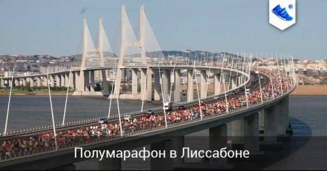Полумарафон в Лиссабоне на мосту «Васко да Гама»