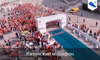 Казанский марафон
