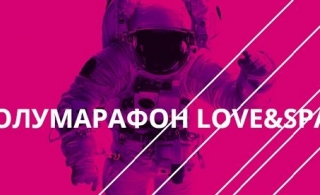 ПОЛУМАРАФОН LOVE&SPACE