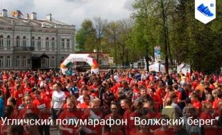"Угличский полумарафон ""Волжский берег"""