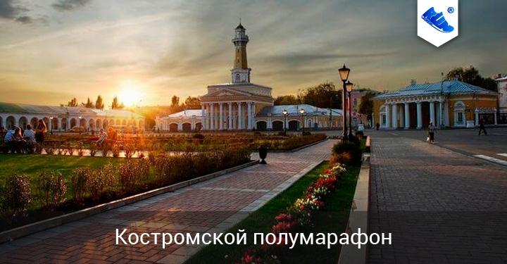 Костромской полумарафон «Здорово, Кострома!»
