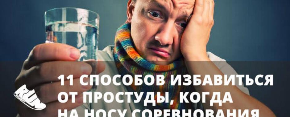 11 способов быстро вылечить простуду перед соревнованиями
