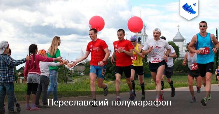 """Переславский полумарафон """"Александровские мосты"""""""