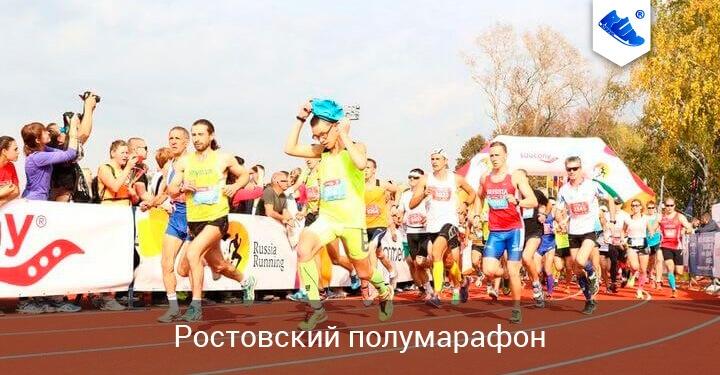 """Ростовский полумарафон """"Ростов Великий"""""""