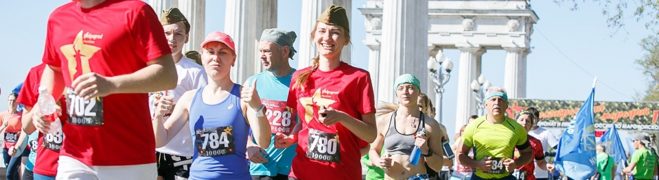 Волгоградский международный марафон «ПОБЕДА»